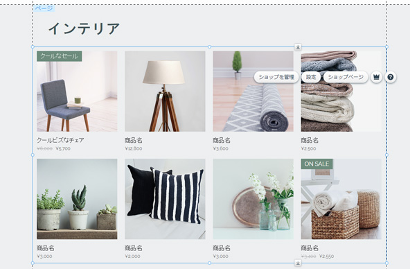 商品画像にリボンを付けて、セールなどの情報を添えられる