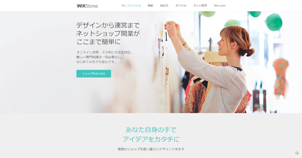 wixstores
